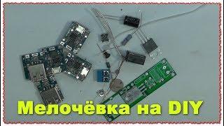 Модули для зарядки diy и зажигалка конструктор обзор