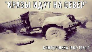 """""""КрАЗы идут на Север"""".  Кинохроника 1967-70 годов."""
