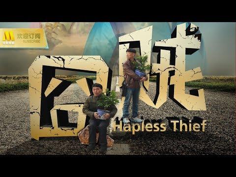 【1080P Full Movie】《囧贼/Hapless Thief》蠢贼兄弟直戳观众笑点、泪点(王双宝/赵楚纶/王沛禄 主演)