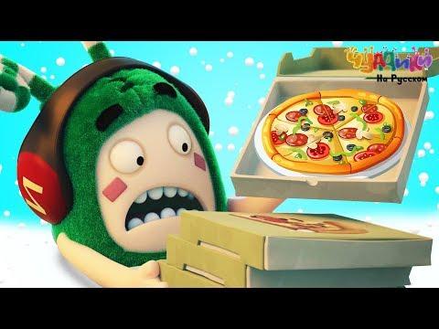 Чуддики   Пицца не птица!   Смешные мультики для детей