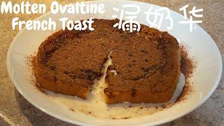 爆浆漏奶华 | 超简单自家制 |好吃到哭|  Molten Ovaltine French Toast Easy Recipe