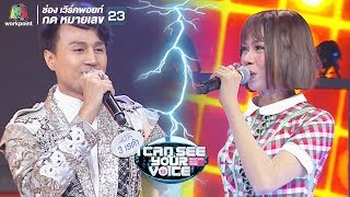 เต่างอย - จินตหรา พูนลาภ Feat.เรด้า | I Can See Your Voice -TH