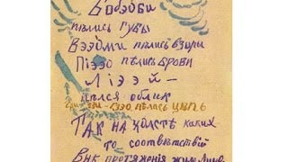 Лекция «Заумь Велимира Хлебникова: 'Бобэоби' и 'Язык богов'» | Леонид Кацис