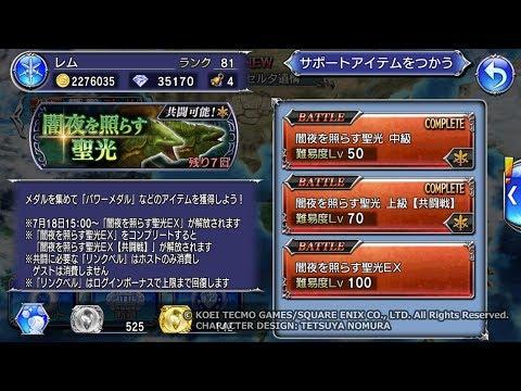 狙えパワーメダル&パワーピース!!