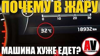 Почему машина в ЖАРУ плохо тянет - едет?