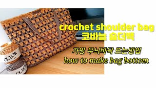 [crochet 273]/코바늘숄더백/무늬바닥뜨는방법