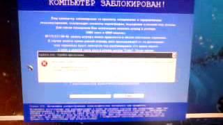 видео Что делать если МВД заблокировали пк!!
