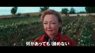 『ローズメイカー 奇跡のバラ』予告