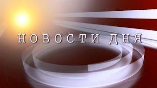 Новости дня от ИД «Ульяновская правда» от 14.09.2015