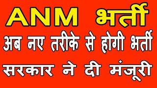 staff nurse bharti | anm bharti new pettern | anm vacancy latest news |