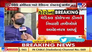 Vadodara: Residents doctors submit memorandum to dean, demand timely stipend, incentives   TV9News