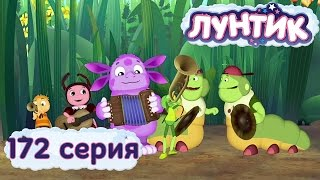 Лунтик и его друзья - 172 серия. Концерт