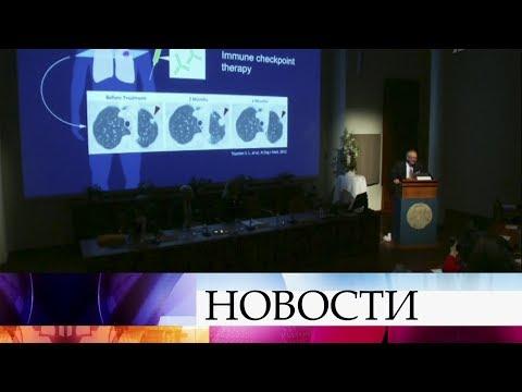 Нобелевская премия по медицине присуждена за новые методы лечения рака.