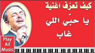 130-تعليم عزف: يا حبي اللي غاب ملحم بركات  Ya 7obi Elly Ghab Mel7em Barakat