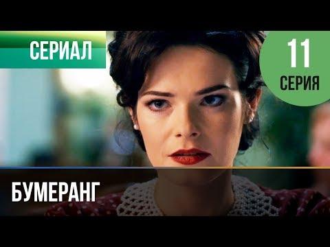 ▶️ Бумеранг 11 серия | Сериал / 2017 / Мелодрама