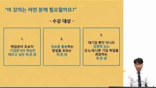 대기업/중견/강소기업 기업분석과 취업전략