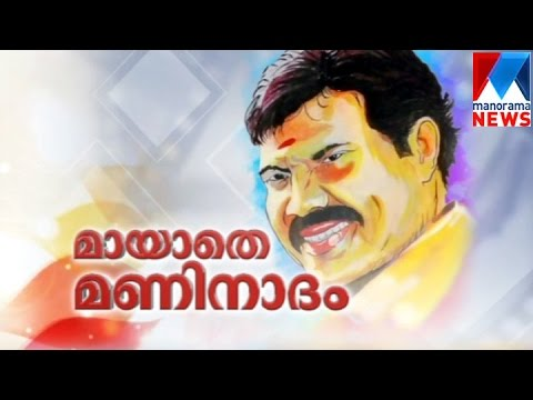 In the remembrance of Kalabhavan Mani - Maayathe Maninadham | Manorama News