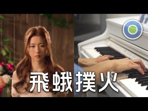 飛蛾撲火 鋼琴版 (主唱: HANA 菊梓喬) 劇集【宮心計2深宮計】片尾曲