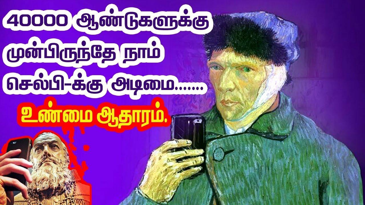 40,000   ஆண்டுகளுக்கு முன்னேருந்தே நாம்   selfi - கு அடிமை.....உண்மை ஆதாரம்.....