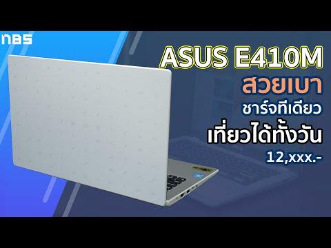 รีวิว ASUS E410M โน๊ตบุ๊คเบา แบตอึด ถือมือเดียว พกง่าย ใช้งานสนุก หมื่นกว่าบาทเอง...