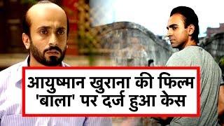 आयुष्मान खुराना की फिल्म 'बाला' पर दर्ज हुआ केस | Bollywood News | Bol Bachchan |
