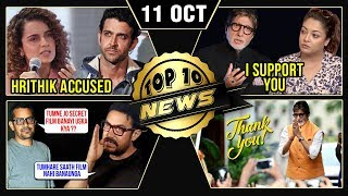 Tanushree Files FIR, Kangana Accuses Hrithik, Amitabh's Birthday & More | Top 10 News