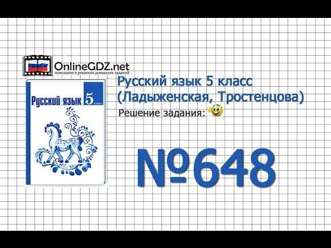 Задание № 648 — Русский язык 5 класс (Ладыженская, Тростенцова)