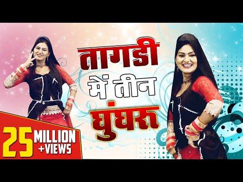 Shivani New Video Song 2018 !! तागड़ी में तीन घुंघरू !! Tagdi Me Teen Ghungru !! Ledies Lokgeet