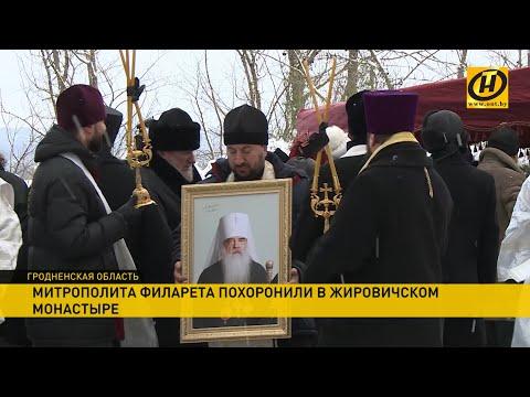 Митрополита Филарета в последний путь проводили в Жировичах. Каким его запомнили белорусы?