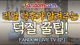 [팬덤캠] 리얼덕후가 알려주는 덕질꿀팁 / FANDOM LIVE TV EP.1