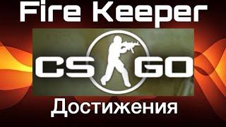 CS:GO Achievement Aerial Necrobatics / Достижение \