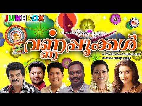 വർണ്ണപൂക്കൾ  | VARNAPPOOKKAL | Onam Festival Songs Malayalam | Audio Juckbox