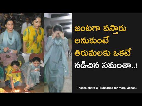 Telugu Top Actress Samantha Walking to Tirumala with her Friends