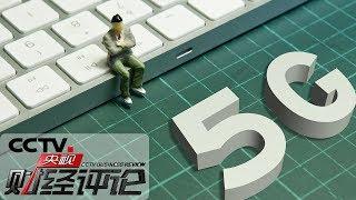 《央视财经评论》 20190816 5G落地加速 大规模商用远吗?| CCTV财经