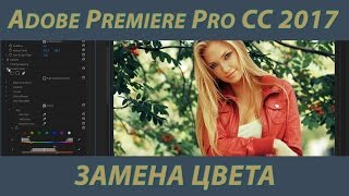 Як змінити колір в Adobe Premiere Pro CC 2017