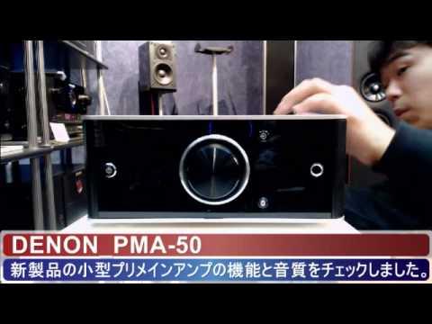 DENON_PMA-50機能の説明と音質チェック - YouTube