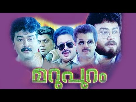 Marupuram 1990 | Jayaram, Mukesh, Urvashi | Malayalam Full Movie