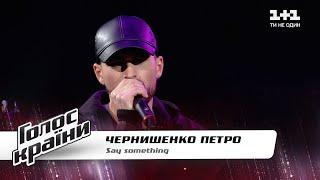 Петр Чернишенко — \