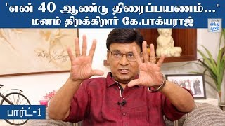 looking-back-at-my-40-years-film-career-bhagyaraj-special-interview-part-01