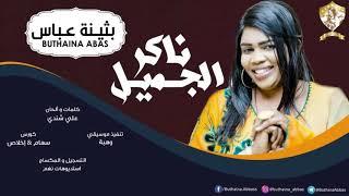 بثينه عباس - ناكر الجميل || New 2019 || اغاني سودانية 2019