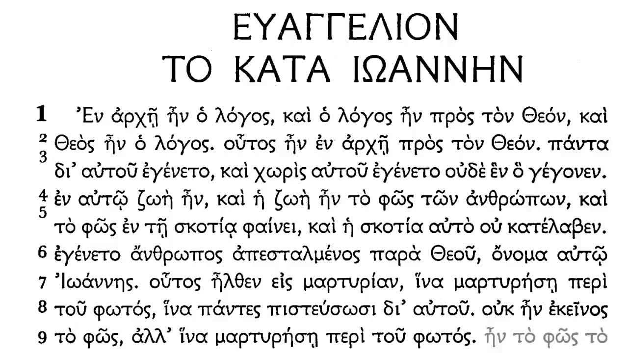 Евангелие от иоанна древнегреческий