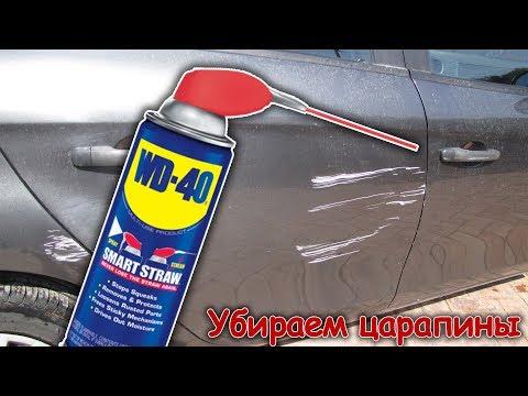 Как убрать царапины на авто своими руками