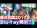 【欅坂46】特典がヤバい!!欅共和国2017のBlu-rayが届いたので早速開封してみた。