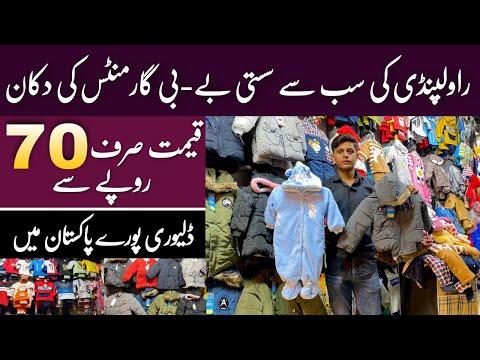 Baby Garments Wholesale Market In Rawalpindi   Baby Jackets   Imported Baby Garments   Baby Garments