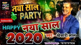 Khesari Lal Yadav Happy new year song Dj mix 2020 party special Dhamaka
