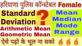 Standard Deviation ll Statistics ll Arithmetic Mean ll Geometric Mean ll Mean, Median, Mode & Range