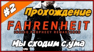 Fahrenheit Indigo Prophecy Remastered ◄#2► Мы сходим с ума