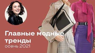 Главные Модные Тренды Осени 2021