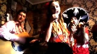 �������� ���� Мексиканский ансамбль ������
