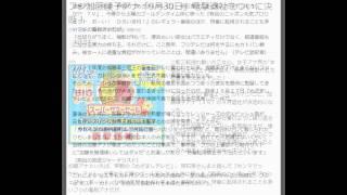 フジ加藤綾子アナ「9月30日」電撃退社をついに決断! 日刊大衆 / 2015年...